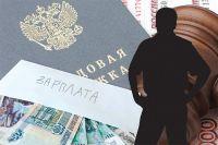 «Серую» зарплату получает 350 тысяч жителей Новосибирской области.
