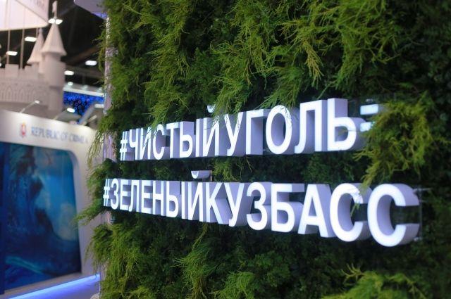 Кузбасс впервые представляет интерактивный стенд «Чистый уголь – зеленый Кузбасс».