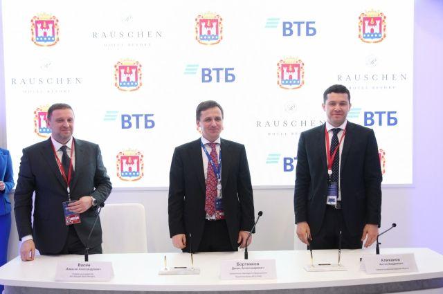 ВТБ поучаствует в развитии туризма в Калининградской области