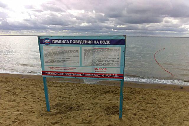Пляж города Яровое