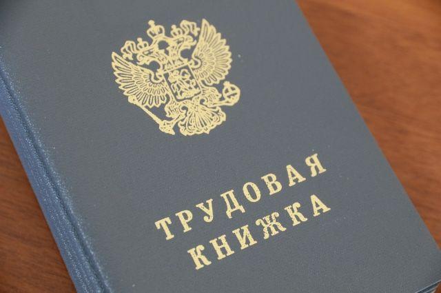 В Оренбуржье снизилось количество зарегистрированных безработных.