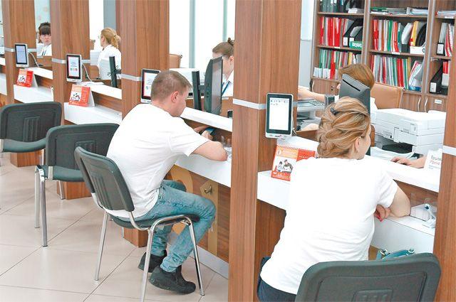 Теперь в МФЦ можно встать на учёт в качестве безработного, получить консультацию по поиску работы, пройти профессиональное обучение.