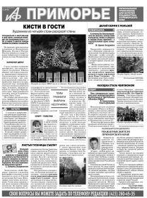 АиФ-Приморье № 24