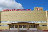 Ноябрьский кинотеатр получит 5 млн рублей на модернизацию