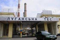 Луганская ТЭС может остаться без угля из-за санкций России