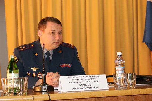 Александр Федоров в период руководства ГУ ФСИН по Тамбовской области.