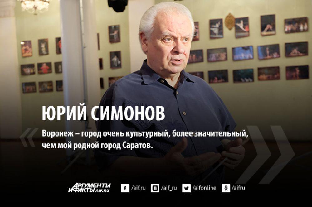 Академический симфонический оркестр Московской филармонии под руководством дирижера Юрия Симонова приезжал в Воронеж специально для участия в Платоновском фестивале искусств.