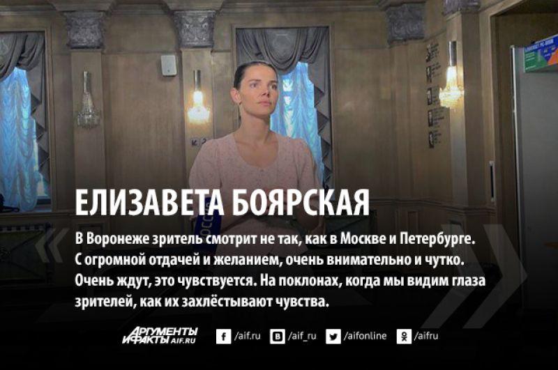 В новом составе «Братьев и сестёр» Льва Додина одну из главных ролей играет Елизавета Боярская.