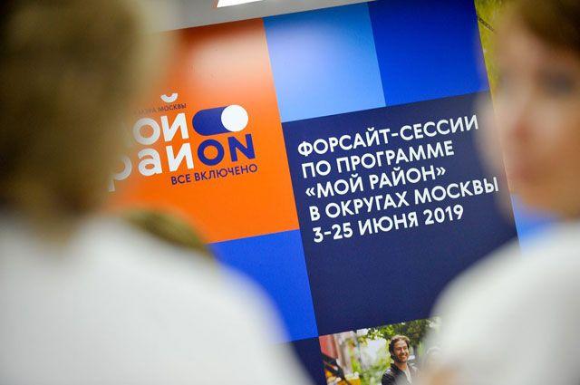 Решать надо на местах. Москвичи обсуждают проблемы развития своих районов