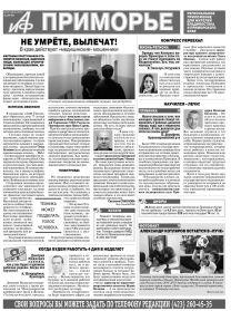 АиФ-Приморье № 25