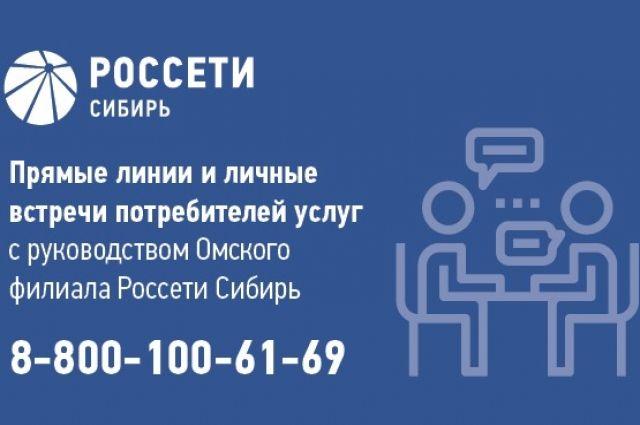 «Прямая линия» с руководителем Омского филиала Россети Сибирь