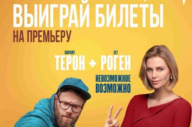 Тюменцев приглашают на премьеру фильма «Та еще парочка»