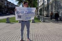 Пикет пройдёт 23 июня с 18.00 до 20.00 возле памятника Ленина в сквере около оперного театра.