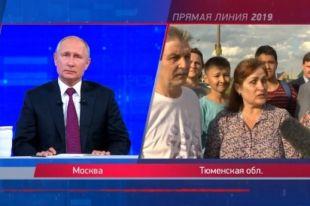 На «Прямую линию» с президентом Российской Федерации Владимиром Путиным дозвонилась жительница села Каскара Тюменской области.