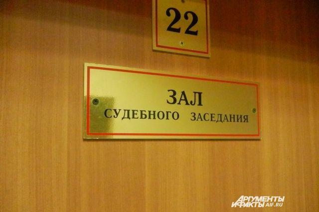 Оскорбление прозвучало в здании суда.