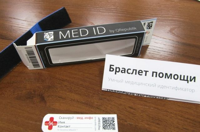 В устройство можно вносить только те данные, которые необходимы. На усмотрение владельца указываются имя, возраст, телефоны близких, препараты, которые принимает пациент.