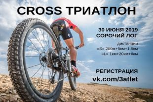 Барнаульцев приглашают на открытую тренировку по кросс-триатлону