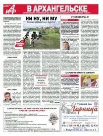 «АиФ в Архангельске» №26