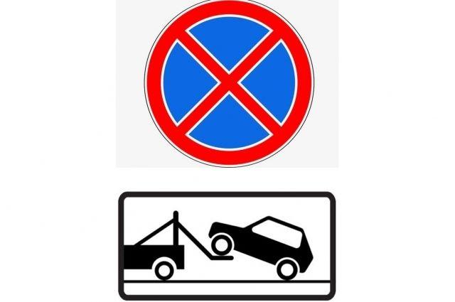 На дорогах Калининграда установят два новых знака «Остановка запрещена»