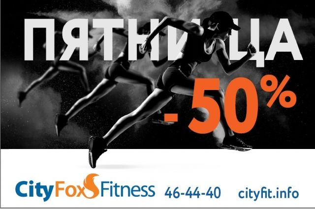 «Sale 50%. CityFoxFitness. Рыжая пятница