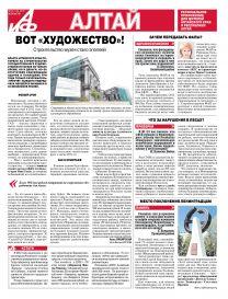 АиФ-Алтай