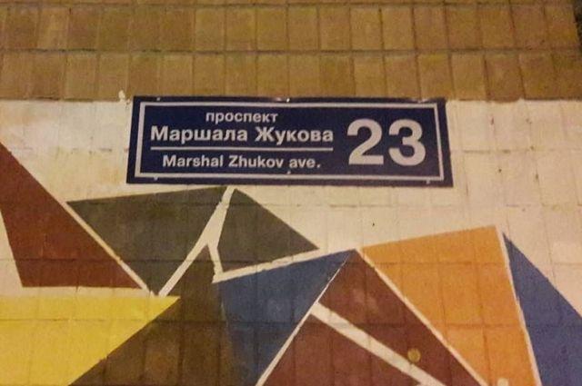 Националисты сорвали новые таблички на проспекте Жукова в Харькове