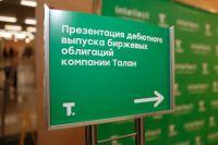 Облигации «Талана» растут в цене