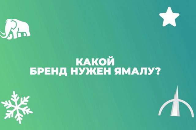 В создании туристического бренда ЯНАО могут участвовать все художники РФ