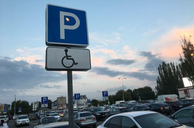 В Тюмени ГИБДД усилит контроль за парковочными местами для инвалидов