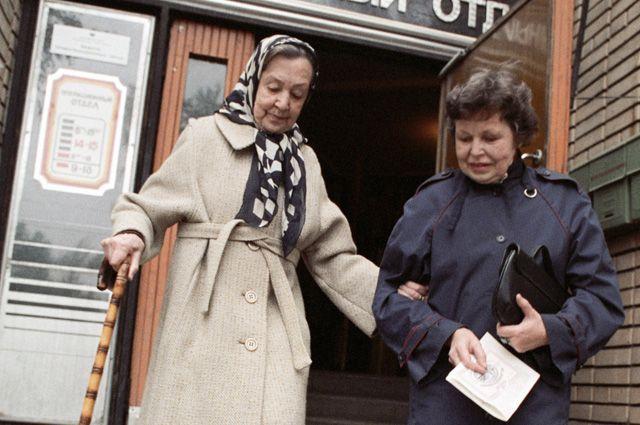 Пенсионерки с ваучером, 1992 г.
