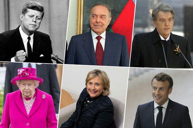 Джон Кеннеди, Гейдар Алиев, Виктор Ющенко, Елизавета II, Хиллари Клинтон, Эммануэль Макрон.
