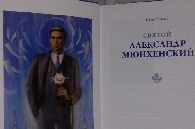 В Оренбурге откроют мемориал герою-антифашисту Александру Шморелю