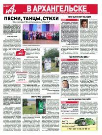 «АиФ в Архангельске» №27