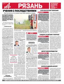 Аргументы и Факты-Рязань №27