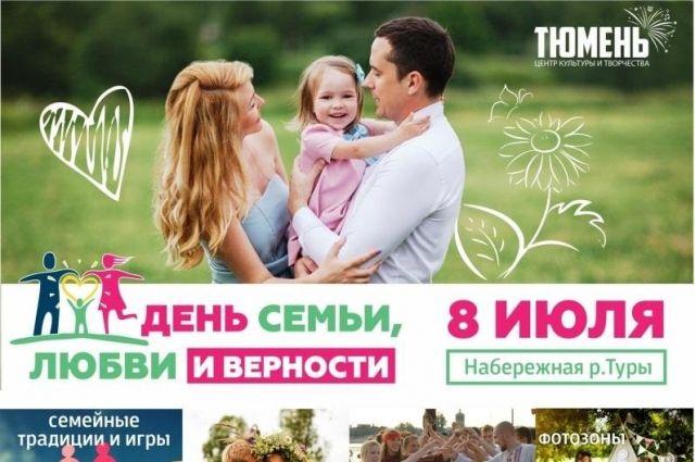 В День семьи, любви и верности тюменцев ждут концерт и «поцелуйные игры»