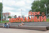 Для прогулок жители Солнцева чаще всего выбирают парк «Центральный».