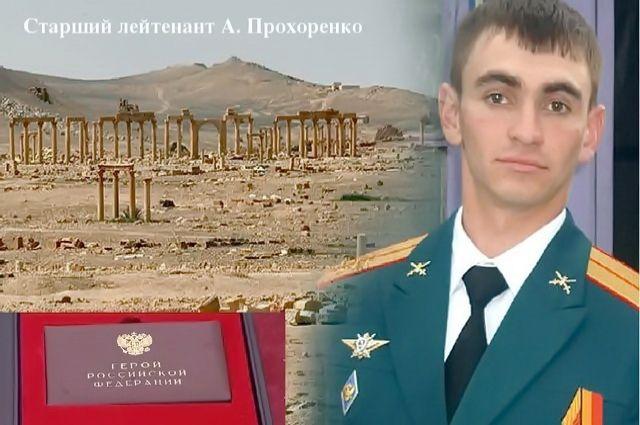 1 августа в Илеке откроется выставка о подвиге Александра Прохоренко.