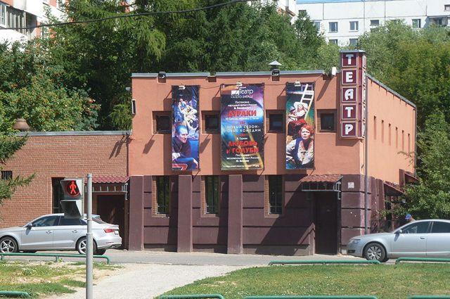Театр «На Юго-Западе» на проспекте Вернадского в Москве.