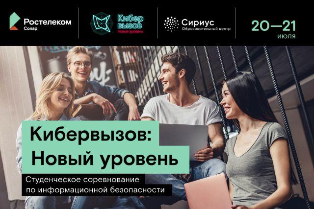 Студенты будут решать задачи по компьютерной криминалистике, криптографии, реверс-инжинирингу и веб-безопасности.