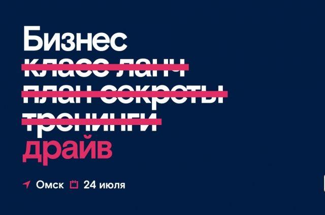 «Ростелеком» приглашает омских предпринимателей на «Бизнес Драйв»