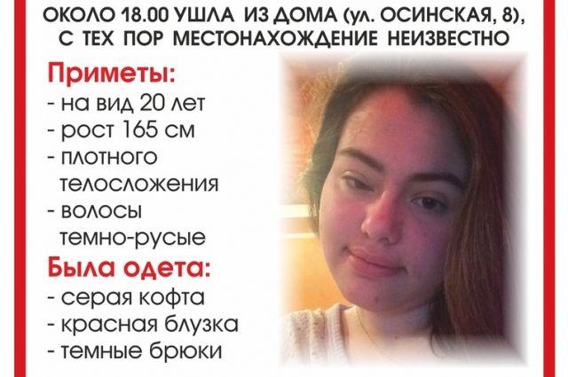 Всем, кто видел девушку или знает, где она находится, просьба сообщить в полицию (02 или 102 с мобильного) или поисковому отряду по телефону 204-49-04.