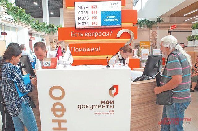 МФЦ у станции метро «Тёплый Стан» посетили за год 158 тыс. человек.