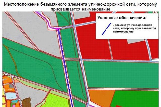 В Тюмени появились две новые улицы