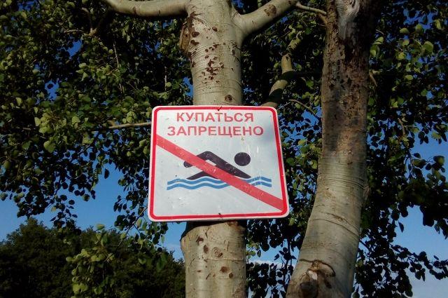 В наиболее опасных местах установлены информационные знаки «Купание запрещено!»