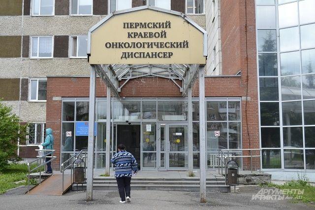 Пермский онкодиспансер.
