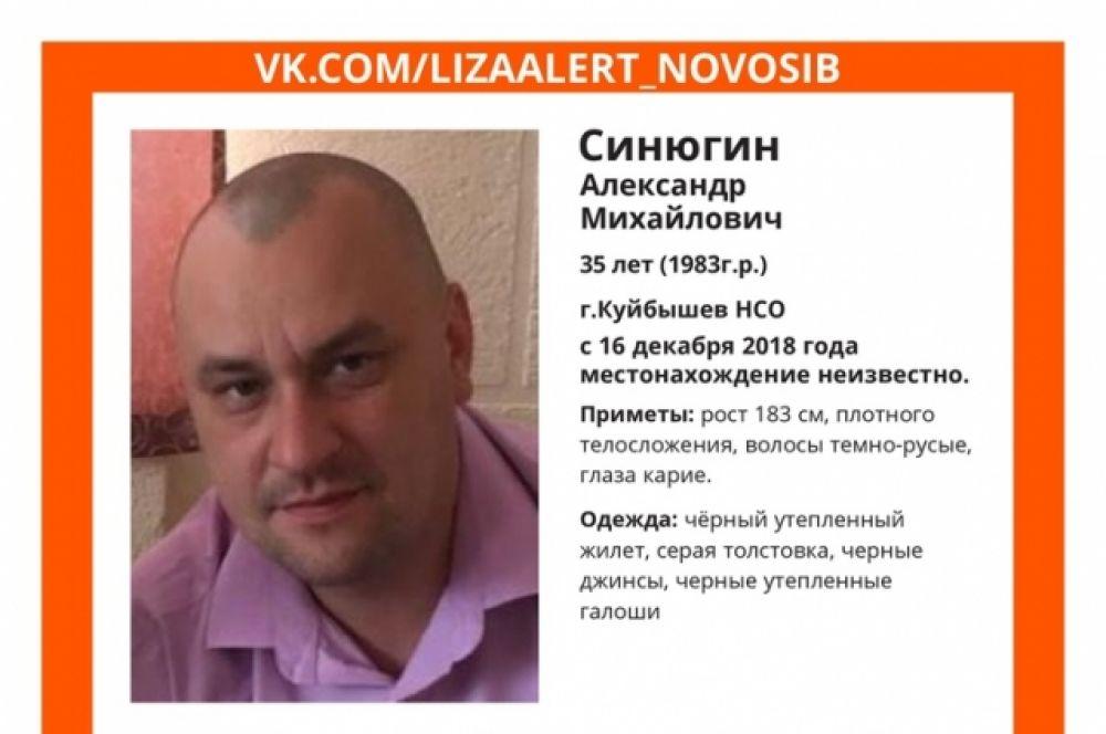 """Любую информацию об этом человеке можно сообщить по номеру 112 или по бесплатному телефону горячей линии """"Лиза Алерт-Новосибирск"""": 8-800-700-54-52."""