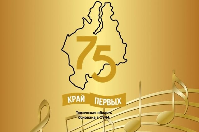 В Тюмени пройдет музыкальная акция «Область надежды, которую домом зовем»