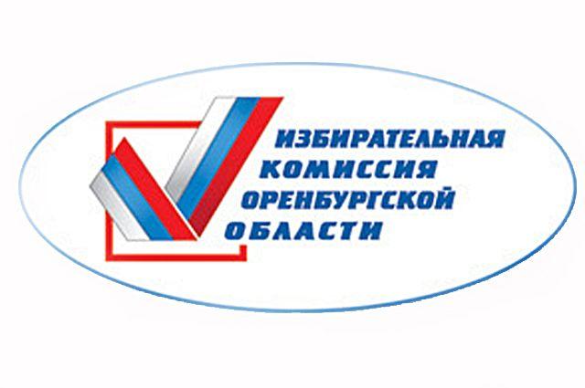 Выборы губернатора в Оренбуржье пройдут 8 сентября.