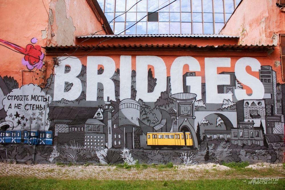 Работа на социальную тематику немецкого художика Benny Nast и его команды Labor Fou «Build bridges not wall′s» («Стройте мосты, а не стены») на улице Кузнецова, 2Б.