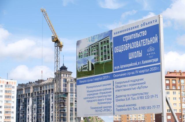 Школу на ул. Артиллерийской в облцентре планируют открыть к 1 сентября 2020